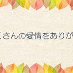 たくさんの愛情をありがとう
