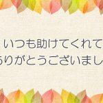 いつも助けてくれてありがとうございました