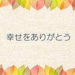 幸せをありがとう