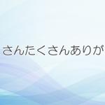 たくさんたくさんありがとう